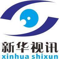 陕西新华视讯电子科技有限公司