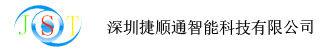 深圳捷顺通智能科技有限公司
