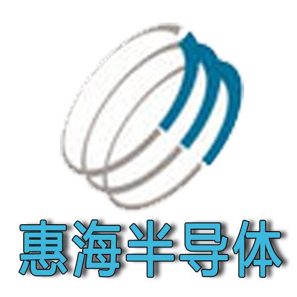 东莞市惠海半导体有限公司