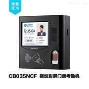 CB035NCF网络版指纹门禁机 12V门禁控制器带3.5寸彩屏门禁系统 刷卡机 门禁 ic卡