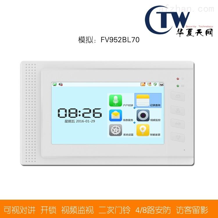 FV961L70KE-7寸彩色模拟室内机可视对讲室内分机