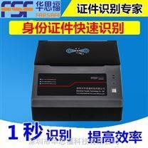 华思福护照扫描机录入系统 二代证件识别