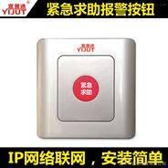 IP网络紧急报警按钮
