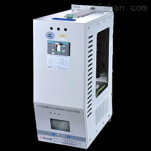 安科瑞智能集成式谐波抑制电力电容补偿装置