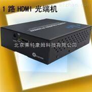 單路HDMI高清光端機