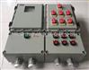 BXK58防爆控制箱专业生产厂家