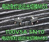 4N10 4A100V贴片MOS SOT23-3封装惠新晨电子