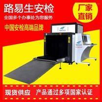 跨越式安检X光机大型活动安检机品牌排行