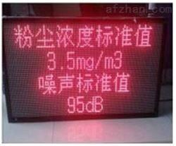 LB-PR01室外揚塵噪聲監測設備城市功能區監測低價