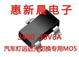 30V8A SOT23-3贴片MOS管 内阻20mR,低开启