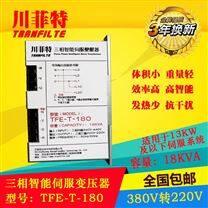 川菲特TFE-T-180三相智能伺服电子变压器