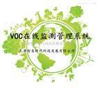 直销voc在线监测系统厂家
