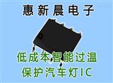 惠新晨低成本12-80V转1.3A\9珠汽车工作灯IC