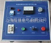 北京MYGXQ电缆测试高压信号发生器厂家
