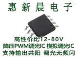 DC12-80V无频闪模拟调光IC支持共阳H5112
