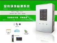 壁挂式室内环境气体监测系统