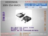 惠新晨100V40A N沟道电机驱动器MOS管TO-252