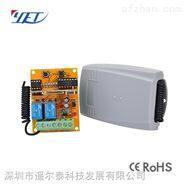 YET402PC-V2.0二路无线智能接收控制器
