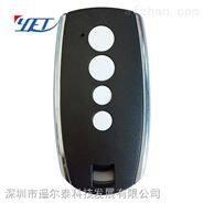 YET2141卷帘门感应门遥控器OEM、ODM厂家