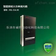 睿控RSL-D.6.30型30A智能照明大功率调光箱