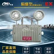 BAJ52防爆双头应急灯,应急照明两用灯