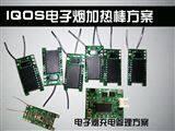 IQOS电子yan方案
