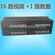 16路模擬視頻信號光端機