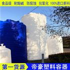 10吨化工桶塑料水箱