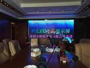 P2.5 P3-P3多媒体会议室全彩高清电子LED显示屏报价