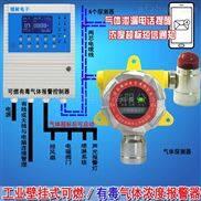 防爆型氨气报警器,煤气浓度报警器云物联监测