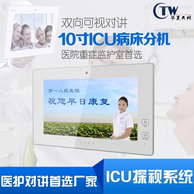 BC215L10CU-医护ICU探视可视对讲系统病床分机