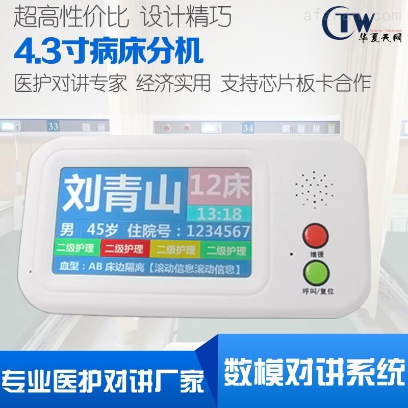 BC210L43-4.3寸数字触摸病床呼叫系统医护对讲厂家