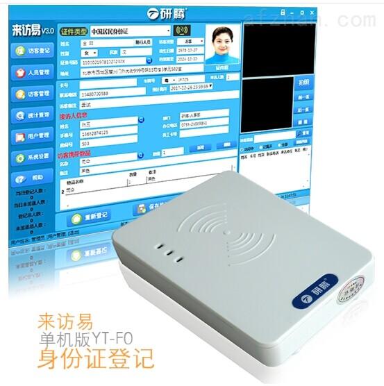 研腾智能访客登记系统 IDR-F1访客系统