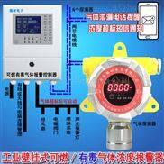 固定式溶剂油探测报警器,可燃性气体探测器联网型监测