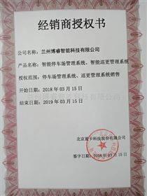 北京蓝卡停车场经销授权书