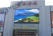 室外3层楼高安装180平方LED广告显示屏价格