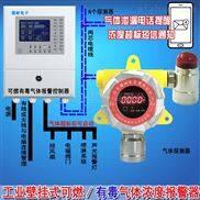 化工厂仓库二甲胺气体检测报警器,可燃性气体报警器与防爆轴流风机怎么连接