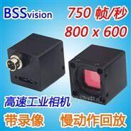 USB3.0高速工业相机 SVGA分辨率 750帧/秒