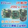USB3.0工业相机模块 500万像素 自动化检测