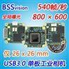 USB3.0工业相机模块 全局曝光50万像素