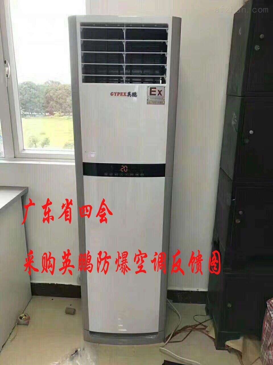 柜式防爆空调生产厂家