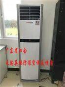 BFKG-7.5柜式防爆空调生产厂家