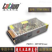 TTW-100-5-通天王5V20A5V100W 电源变压器集中供电电源