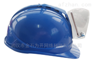 建筑工程遠程可視化監理安全帽