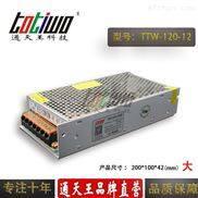 TTW-120-12-通天王12V10A 12V120W电源变压器集中供电