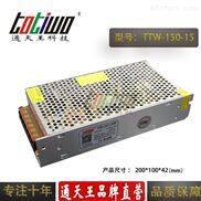 TTW-150-15-通天王15V10A 15V150W电源变压器集中供电