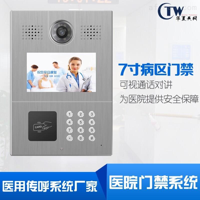 BC253L70-医院安防病区门禁系统医护对讲厂家