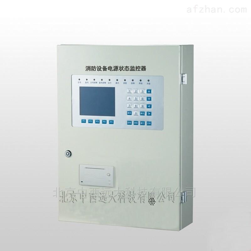 消防设备电源状态监控器 HG8200/B-C2