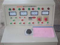 开关通电,高压开关柜试验台技术参数