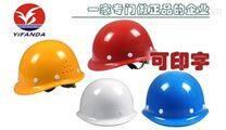 玻璃钢安全帽,安全头盔可印字